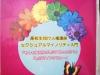 DVD観賞会_1