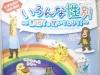 DVD観賞会_2