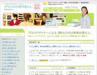 0円の無料ブログ素材屋さん