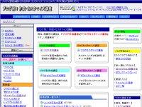 ブログ別!作成・カスタマイズ講座