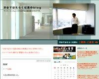 渋谷ではたらく社長のblog
