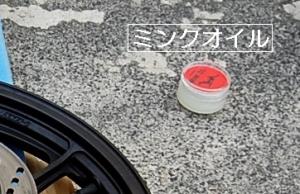 タイヤ交換にミンクオイル
