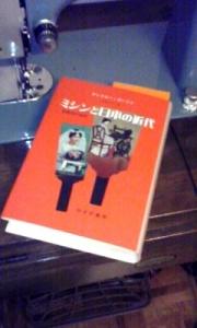 『ミシンと日本の近代』