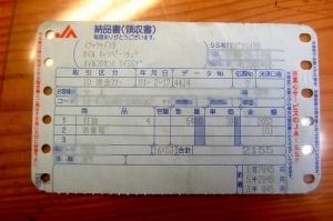 2001年の灯油の値段