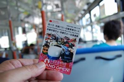 京都のバス一日乗車券