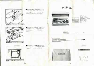 リッカーRT-5 取扱説明書