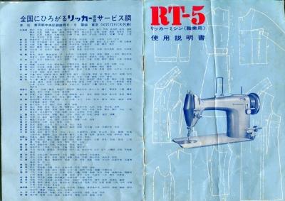 リッカーミシンRT-5取扱説明書