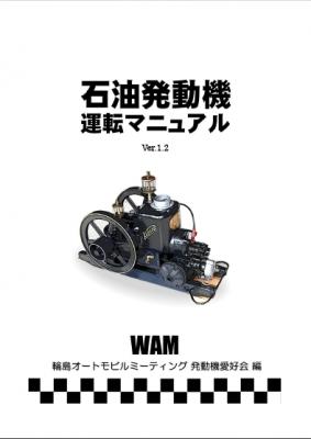 石油発動機運転マニュアル改訂版
