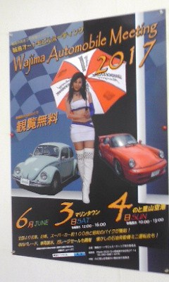 輪島オートモビル2017ポスター