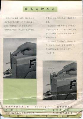 福助ミシン取扱説明書 縫い布の押さえ方