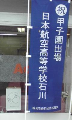 航空石川応援ノボリ