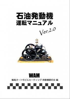 石油発動機運転マニュアルVer2.0