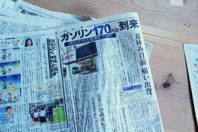 2014年の新聞
