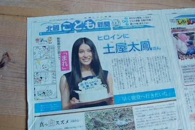たおちゃん2014年の新聞