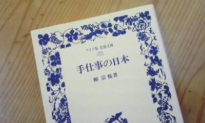 柳宗悦・手仕事の日本