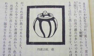 手仕事の日本・丹波焼・挿絵