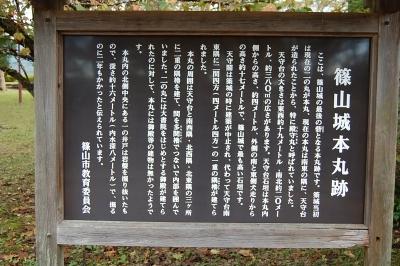 篠山城本丸案内板