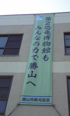 勝山市役所の垂れ幕
