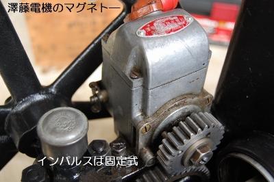 澤藤電機のマグネト—