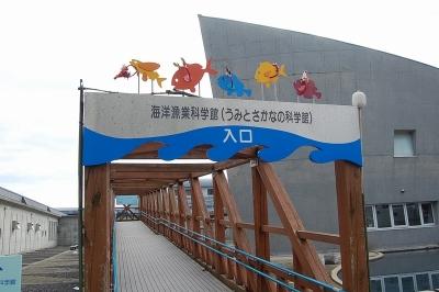 海洋漁業科学館