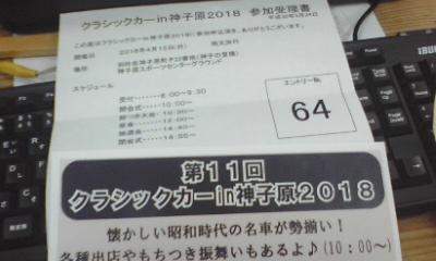 神子原クラシックカーの受理書