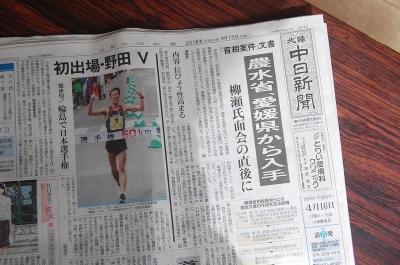 北陸中日新聞4月16日