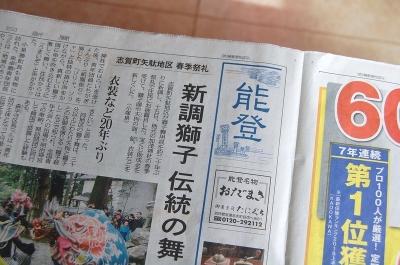 北陸中日新聞能登版