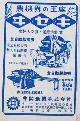 イセキ全自動籾摺り機
