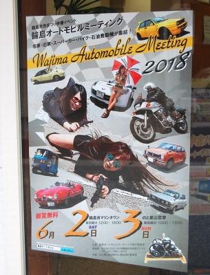 輪島オートモビルミーティング2018ポスター