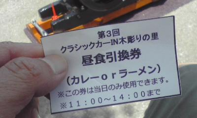 井波クラシックカーの食券