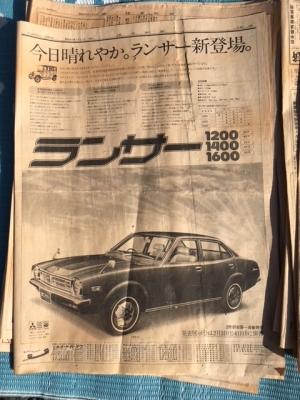 三菱ランサー新発売の新聞広告