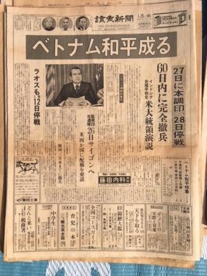 ベトナム戦争終結の新聞記事