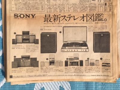 ソニーのステレオ新聞広告