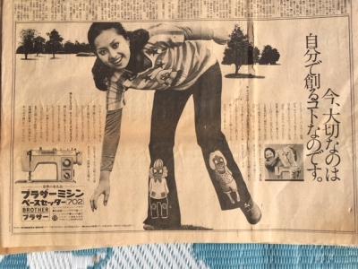 ミシンの新聞広告