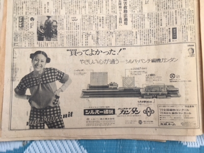 シルバー編み機の新聞広告