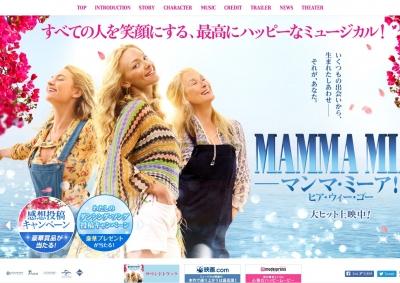 映画・マンマミーア