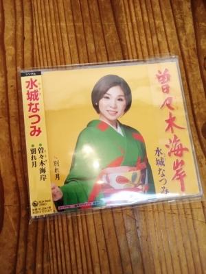 水城なつみ曽々木海岸CD
