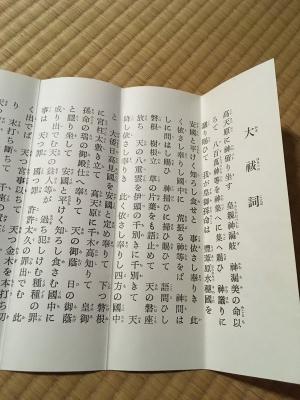 大幡神社で紀元祭