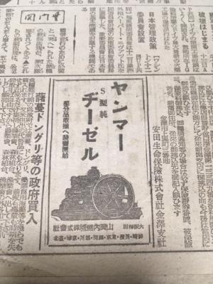昭和20年の新聞ヤンマーディーゼル