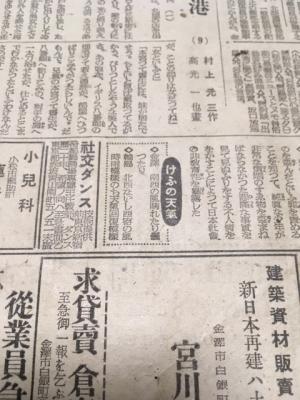 昭和20年の新聞天気予報