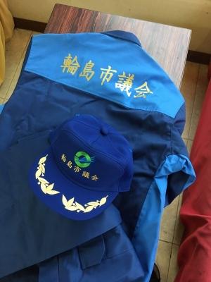 輪島市議会の作業服