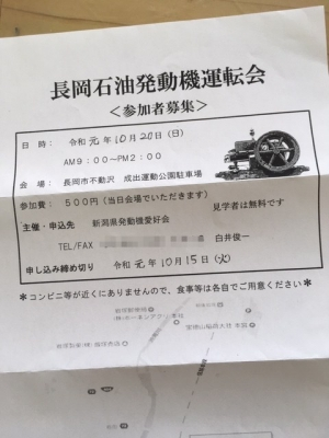 長岡石油発動機運転会