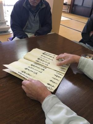 村の古文書