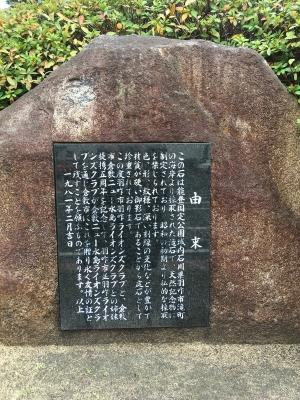倉敷市役所の滝石