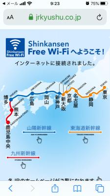 新幹線のフリーWifi