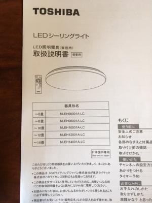 LEDシーリングライト取説