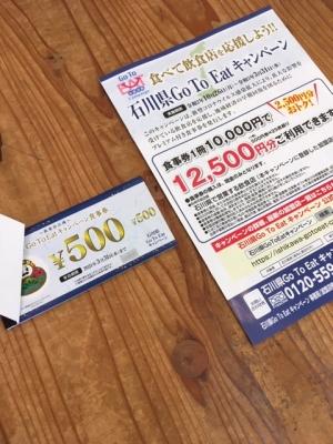 石川県GotoEat