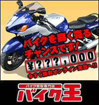 『バイク王』中古バイク無料出張買取査定
