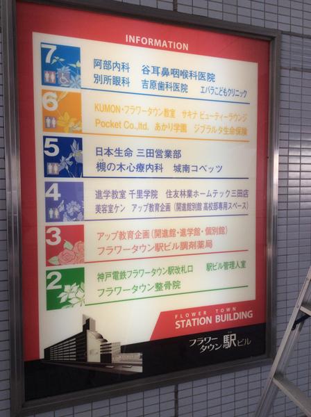 3F電飾看板(作業後)jpg.jpg