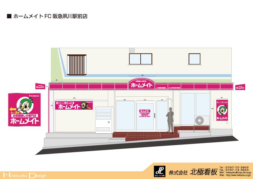hm夙川.jpg